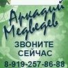 Свадебный фотограф Аркадий Медведев. Елец, Ливны
