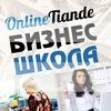 Бизнес-школа команды Онлайн-Тианде