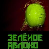 """Логотип Кафе """"Зелёное Яблоко"""" (Рославль)"""
