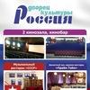 Дворец Культуры РОССИЯ, город Искитим