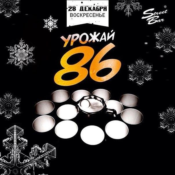 Афиша Владивосток УРОЖАЙ 86: ТУРНИР ПО BEER-PONG / 28.12