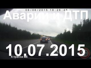 Аварии и ДТП за сегодня 10 июля 2015