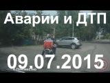 Аварии и ДТП за сегодня (9) июля 2015