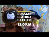 BEE LOW announces the RUSSIAN BEATBOX BATTLE