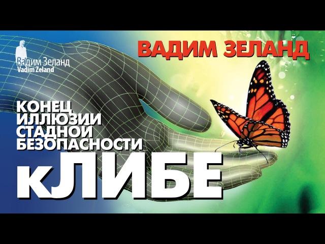 ► Вадим Зеланд - кЛИБЕ. Конец иллюзии стадной безопасности /2015 (Аудиокнига)