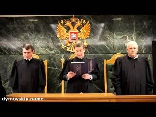 Обращение к Президенту РФ.Судья достойный уважения сел в тюрьму...