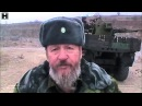 Не приходите сюда, смерть найдете: обращение ополченцев к украинской армии.