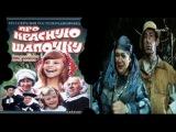 Про Красную Шапочку (1977) Фильм сказка