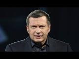 Владимир Соловьев «Полный контакт» Педофилов остановит только смертная казнь