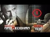 Профессионал 1 серия Русский сериал 2014