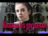 Новые комедии Княжна из хрущевки Российские фильмы смотреть онлайн