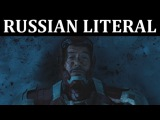 RUSSIAN LITERAL Железный Человек 3