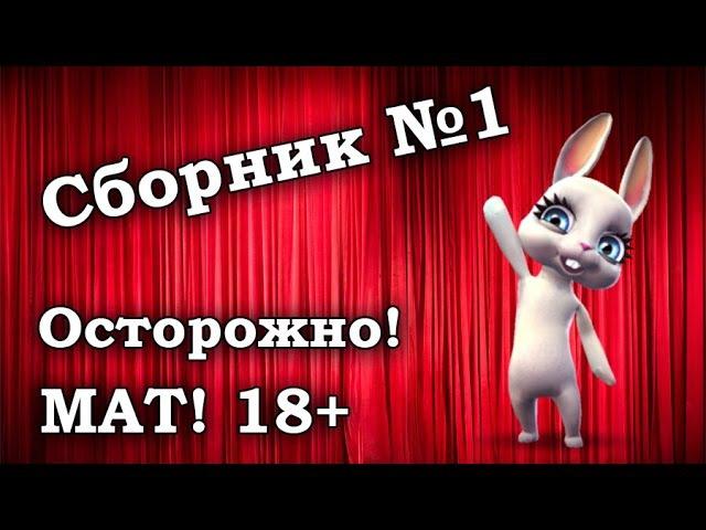 1 сборник лучших хитов! 18 Смотреть всем! :) Смешная Зайка Zoobe!