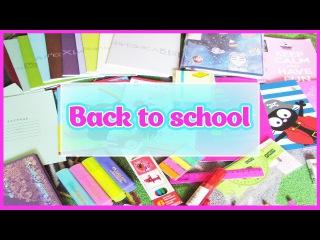 Back to school: supplies haul | Снова в школу: покупки канцелярии 2015