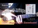 аплікатура Hm7 акорд (CІ МІНОР СЕПТАКОРД) как играть. Уроки гитары - Играй, как Бенедикт! 48