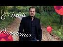 Поздравляем Ярослава С Днем Рождения