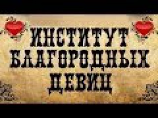 Институт благородных девиц 9 серия (2011) Исторический фильм кино сериал