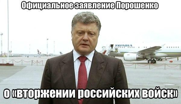 Порошенко заявил о вторжении ВС РФ на Украину