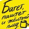 Багет, паштет и желтый плед. Кафе-Бар