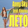 ▄█▀▓☆ ➶Anny Sky (Official Group) ♫▓▀█▄