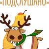 подслушано шк интернат г Новотроицк