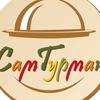 СамГурман (продукты в Одессе, доставка Украина)