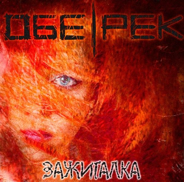 Предзаказ нового альбома группы ОБЕ-РЕК - Зажигалка (2014)