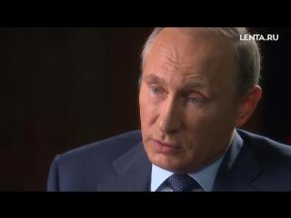 Интервью Владимира Путина американским СМИ