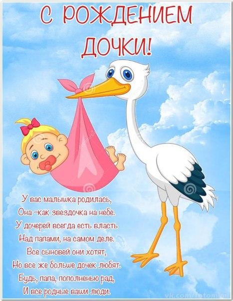 Смс поздравление отца с рождением дочки