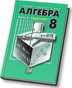 Алгебра 8 класс:<br>Часть 2: Задачник