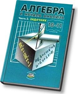 Решебник мордкович 10 11 класс алгебра и начала анализа.