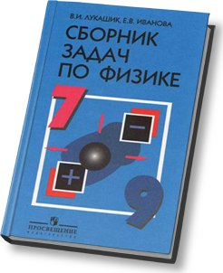 Сборник задач по физике. 7 8 9 классы.