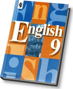 English 9:<br>Student Book, Reader, Activity book