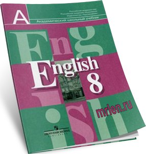 English: Student Book/Reader/Activity Book 8 класс