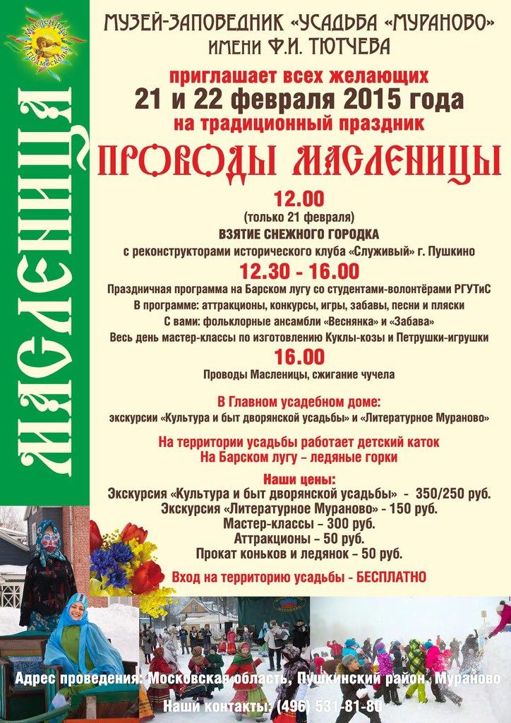 Друзья музея Мураново им.