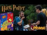 Bean Boozled Challenge - Prank Harry Potter| Конфеты из Гарри Поттера