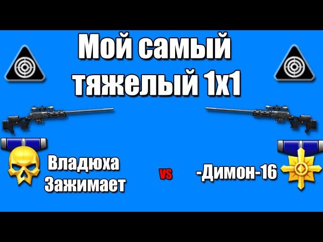 Warface.1x1 - ВладюхаЗажимает vs -Димон-16 2