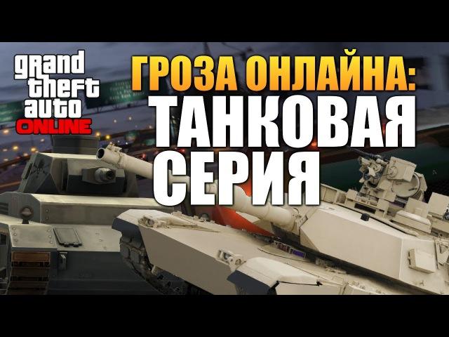 GTA ONLINE - ТАНКИ - ГРОЗА ОНЛАЙНА 41