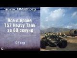 Тяжелый танк T57 Heavy Tank. Все о броне T57 Heavy Tank за 60 секунд. Зоны пробития T57 Heavy Tank.