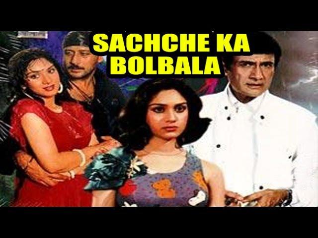 Sachche Ka Bolbala