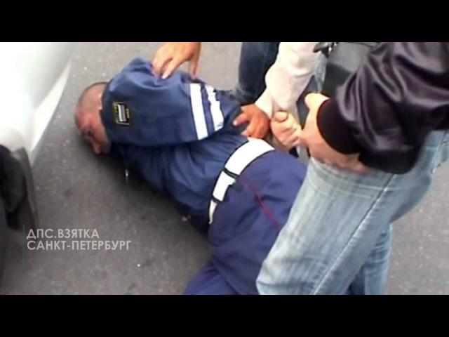 задержание сотрудника ДПС за взятку