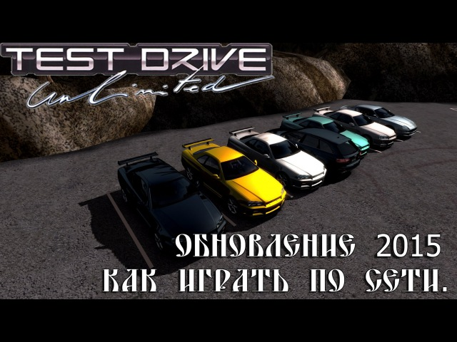 Test Drive Unlimited online - Обновление 2015 год - Решение всех проблем.