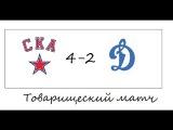 СКА 4-2 Динамо МСК  Товарищеский Матч 2 СЕЗОНА