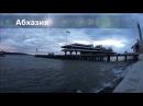 Апсны. Столица Абхазии - Сухум
