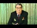 1979 Новогоднее обращение Л И Брежнева