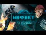 Инфакт от 01.10.2015 [Игровые новости] - Call of Duty: Black Ops 3, Halo Online, Игромир 2015...