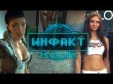 Инфакт от 25.09.2015 [Игровые новости] - Half-Life 3, Игромир 2015, Comic Con Russia 2015...