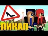 Школа Неудачников - Minecraft сериал (3 серия)