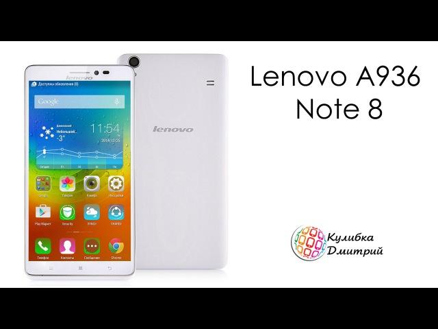 Lenovo A936 Golden Warrior Note 8 мощный фаблет
