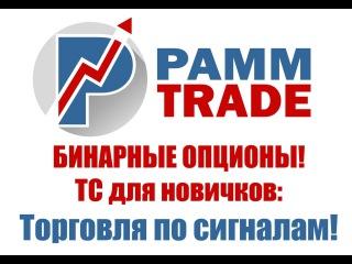 Доходная стратегия бинарных опционов: Торговля по сигналам!